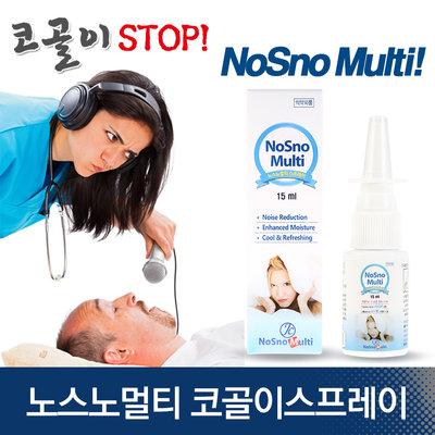 Thuốc Cho Nam Giới: Thuốc chữa ngáy ngủ Asonor